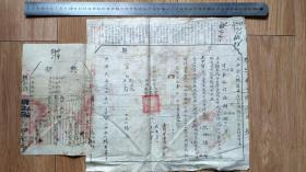 民国地契房照类-----中华民国24年山西省文水县