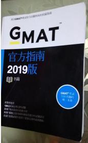 现货 GMAT官方指南2019版 [美]GMAC(美国管理专业研究生入学考试委员会)John Wiley