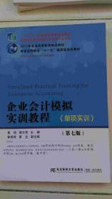 企业会计模拟实训教程. 单项实训(第七版)