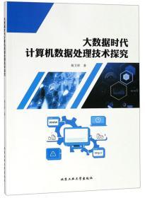 大数据时代计算机数据处理技术探究