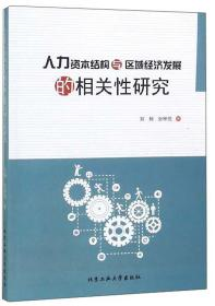 人力资本结构与区域经济发展的相关性研究