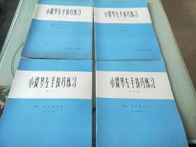 小提琴左手技巧练习     全四册    (作品第1号)
