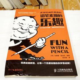 I104660  世界绘画经典教程铅笔素描的乐趣(一版一印)