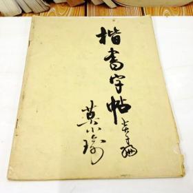 I104658  楷书字帖(一版一印)