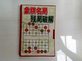 I104712 生活趣味系列丛书--象棋名局残局破解(一版一印)