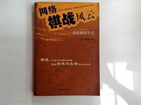I104713 网络棋战风云--超级棋迷手记(一版一印)