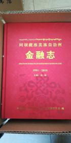 阿坝藏族羌族自治州金融志(1991-2010)