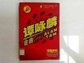 """I104728""""全球华人喜爱的歌""""系列--同一首歌·谭咏麟经典歌曲100首(一版一印)"""