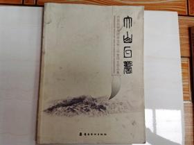 I104752 漪绿轩艺术丛书-2006.5:大山回响--中国画研究院李宝林工作室师生作品集(一版一印)(有库存)