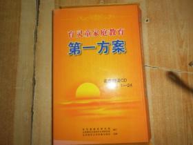 育灵童家庭教育 第一方案;名家朗诵CD【(1-24全】