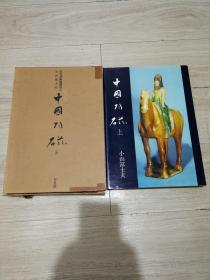 中国陶瓷 上 出光美术馆选书2 精美中国陶瓷画册 精装护封带盒套 昭和四十五年初版