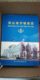 眉山地方税务志(1997.8-2007.6)