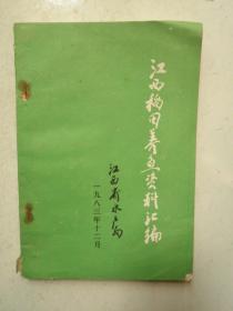 江西稻田养鱼资料汇编