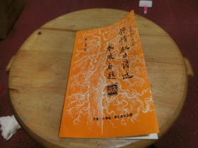 诗人禾波双钤印签赠本《抒情叙事诗选》S2