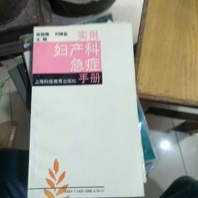 实用 妇产科急症手册