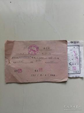 1958年(货物完税单)两张