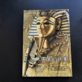 文明之门:考古的故事