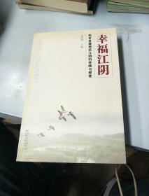 幸福江阴:科学发展观在江阴的实践与探索