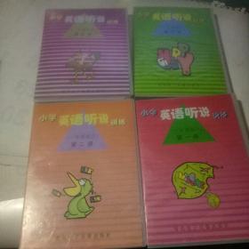 小学英语听说训练:第一、二、三、五册 等4盒8盘磁带