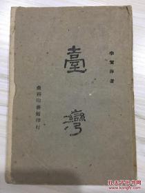 台湾 渝版熟料纸 民国34年初版