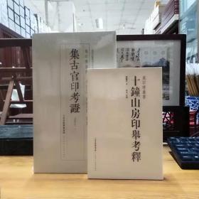 《万印楼丛书——十钟山房印举考释》《万印楼丛书——集古官印考证》两册合售