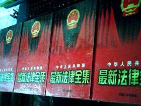 中华人民共和国最新法律全集(1-4集全,9.5品)