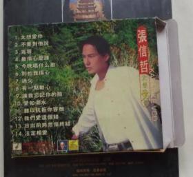 情歌王子 张信哲 太想爱你 CD