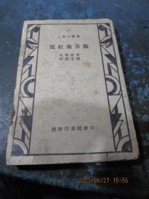 民国旧书85-40   霓虹广告术(民国37年版)