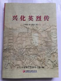 兴化英烈传1930-2017