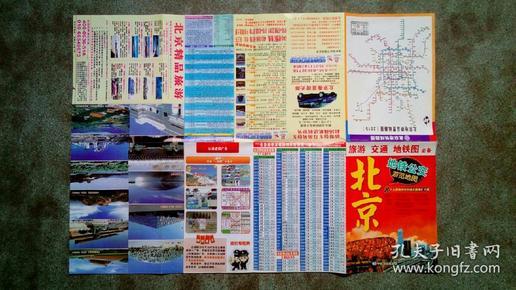 旧地图-北京地铁公交游览地图(2015年)4开8品