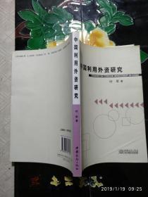 中国利用外资研究