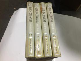 连环画 世界文学名著 亚非部分 (11---14) 精装本带书衣.馆藏书 现4本合让120元