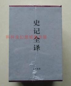 正版 中华传统国学经典:史记全译套装1-6册 线装书局