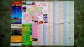 旧地图-北京交通旅游图(2012)2开8品