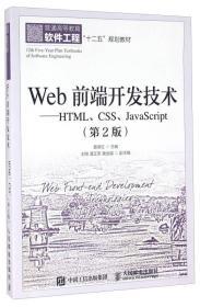 Web前端开发技术 HTML\CSS\JavaScript(第2版)
