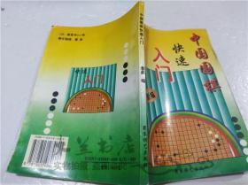中国围棋快速入门 蓉超  蜀蓉棋艺出版社 1996年11月 32开平装