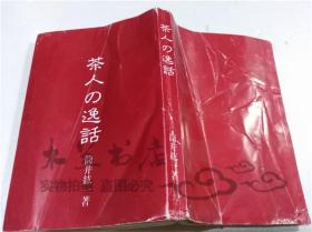 原版日本日文书 茶人の逸话 筒井纮一 株式会社淡交社 1984年8月 32开平装