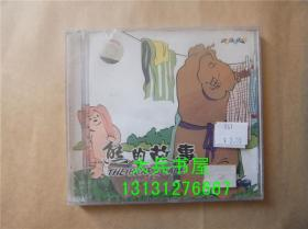 熊德故事 中英双语 中文字幕 VCD