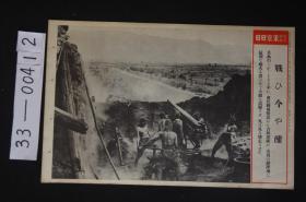 1592 东京日日 写真特报《山西曲沃县 酣战中日军》大开写真纸 战时特写 尺寸:46.7*30.8cm