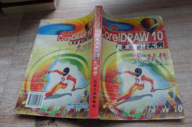中文CorelDRAW 10美术设计实例大制作