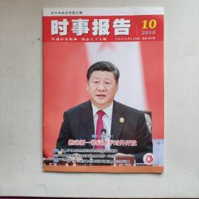 《时事报告》2018年第10期 总第358期((中共中央宣传部主管 全面围绕最新时事动态公务员考试及考研可备))