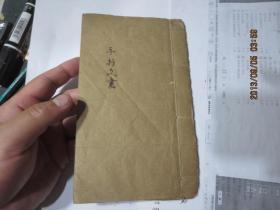 线装书1881   手抄本《手抄文书》