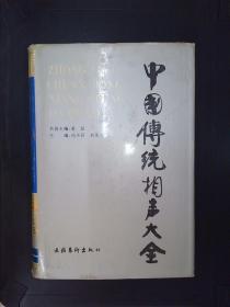 中国传统相声大全(第二卷)
