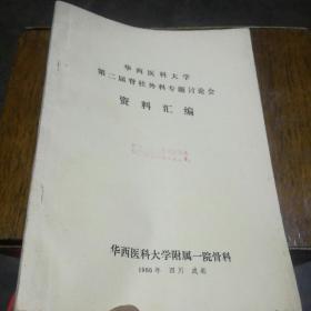 华西医科大学第二届脊柱外科专题讨论会(资料汇编)
