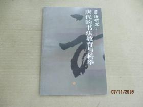 唐代的书法教育与科举