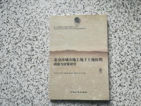 北京市城市地上地下土地权利调查与政策研究