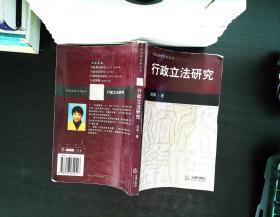行政立法研究
