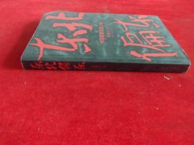 东北偏东 中国首部反黑小说