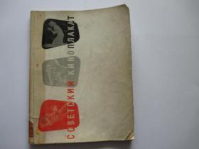 苏联电影海报 1961年版