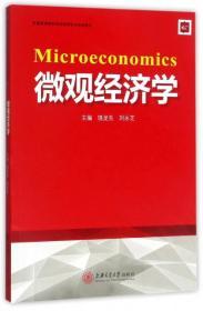 微觀經濟學(普通高等院校經濟管理系列規劃教材)